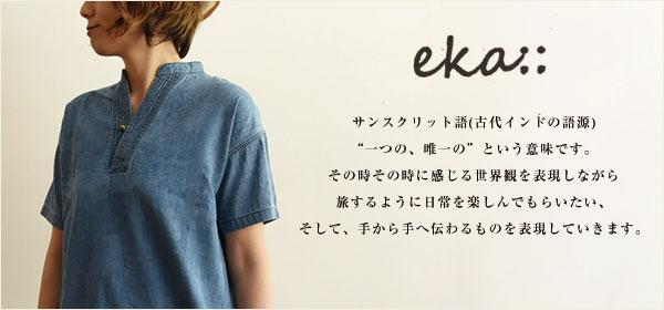 【eka エーカ】異素材 ポケット 付 カーディガン