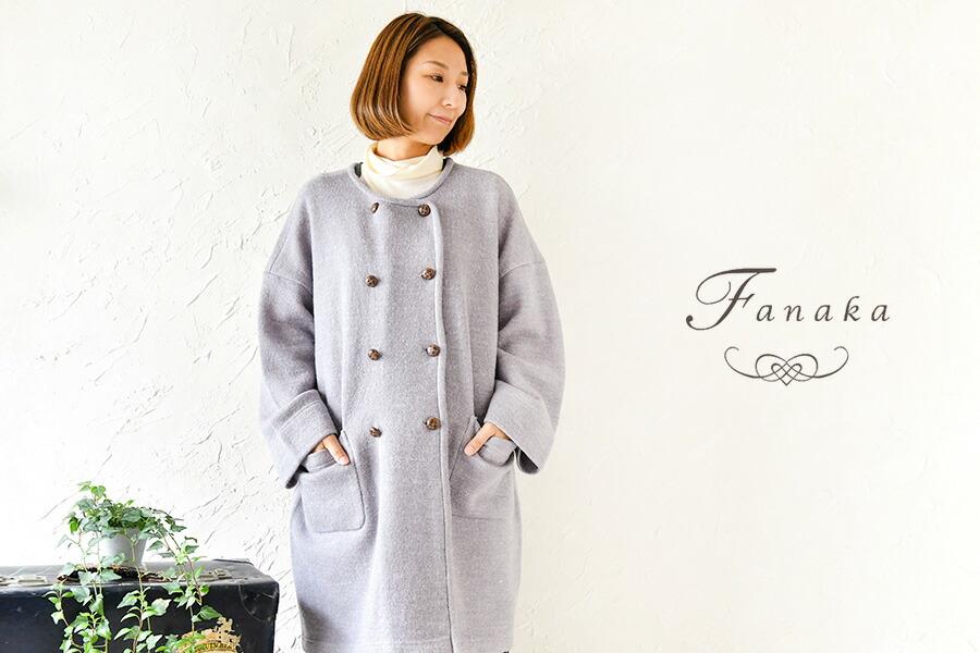 【Fanaka ファナカ】圧縮ウール ニット ダブル コーディガン (182-2282)