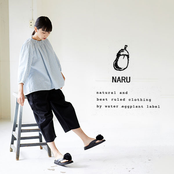 NARU ナル
