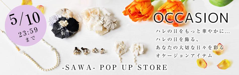 SAWA サワ pop sore オケージョンアクセサリー