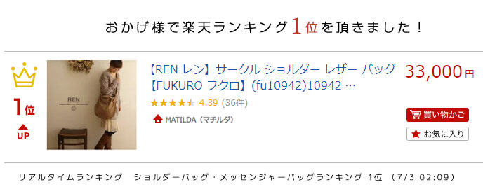 【RENレン】サークル ショルダー レザー バッグ ランキング1位