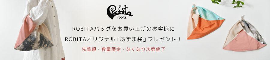 robita/ロビタ ノベルティプレゼント「あずま袋」
