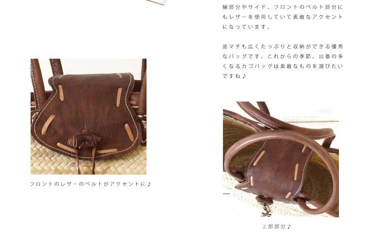 TERRE ROUGE /テレ・ルージュ【レザートリミング カゴバッグ】