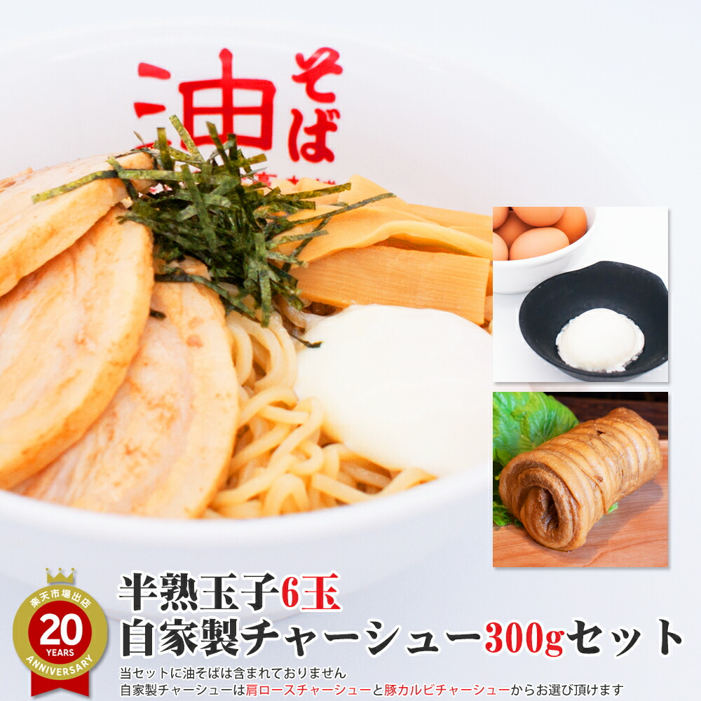 半熟玉子6玉・自家製チャーシューセット