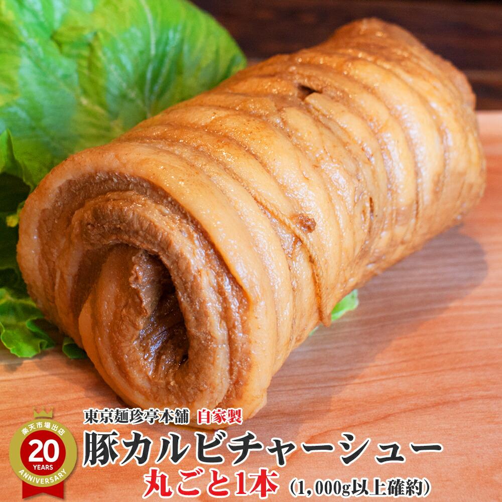 豚カルビチャーシュー(丸ごと1本)