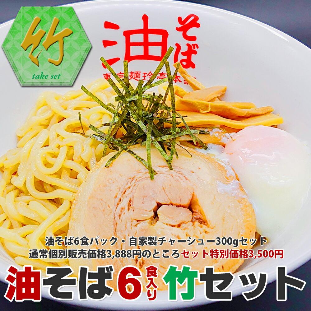 油そば6食パック<竹>セット