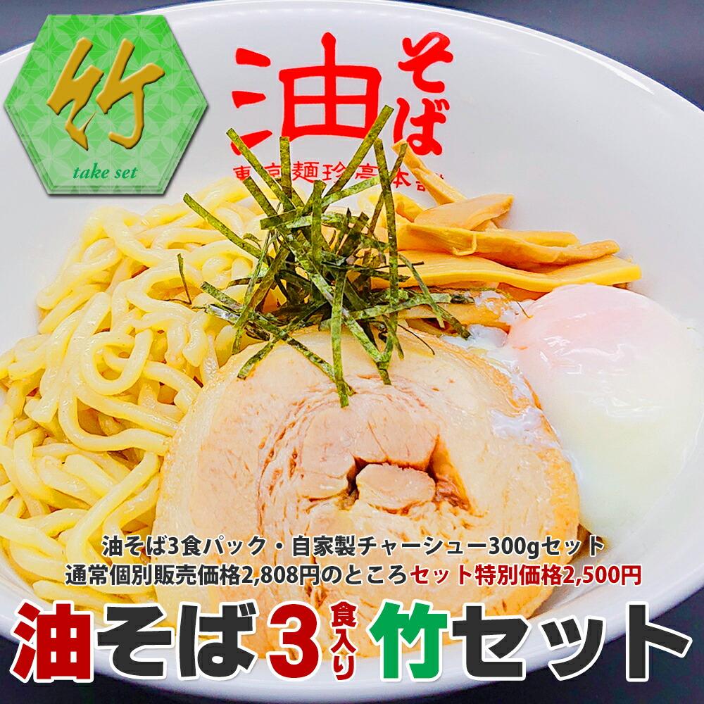 油そば3食パック<竹>セット