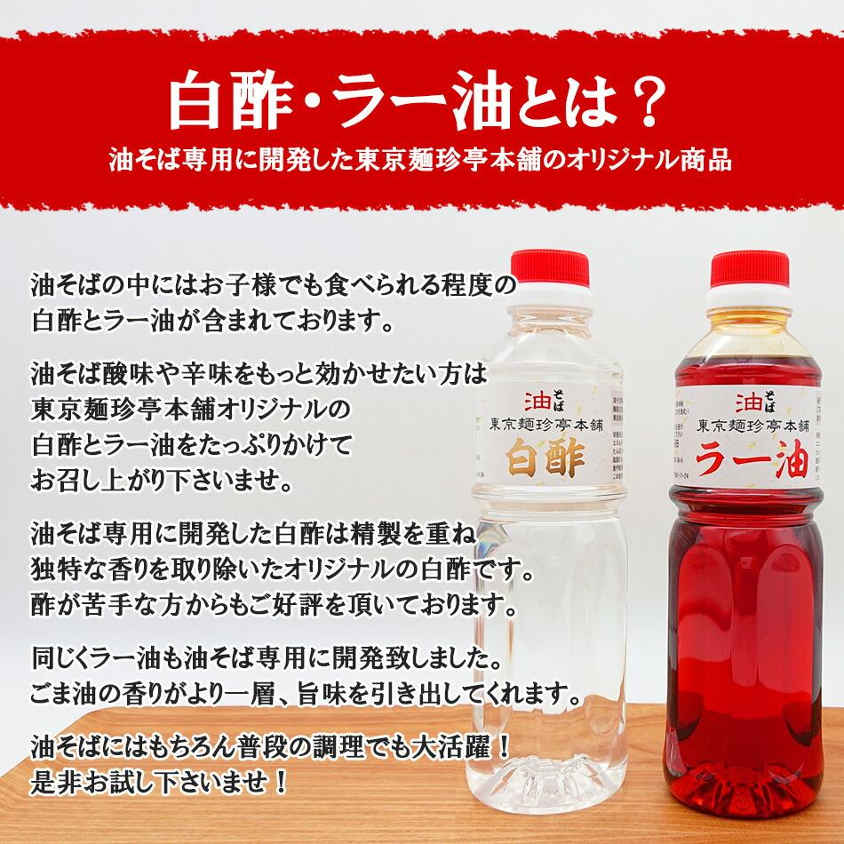 白酢ラー油とは?