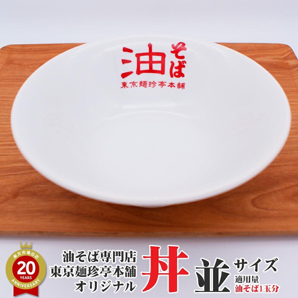 オリジナル丼(並)