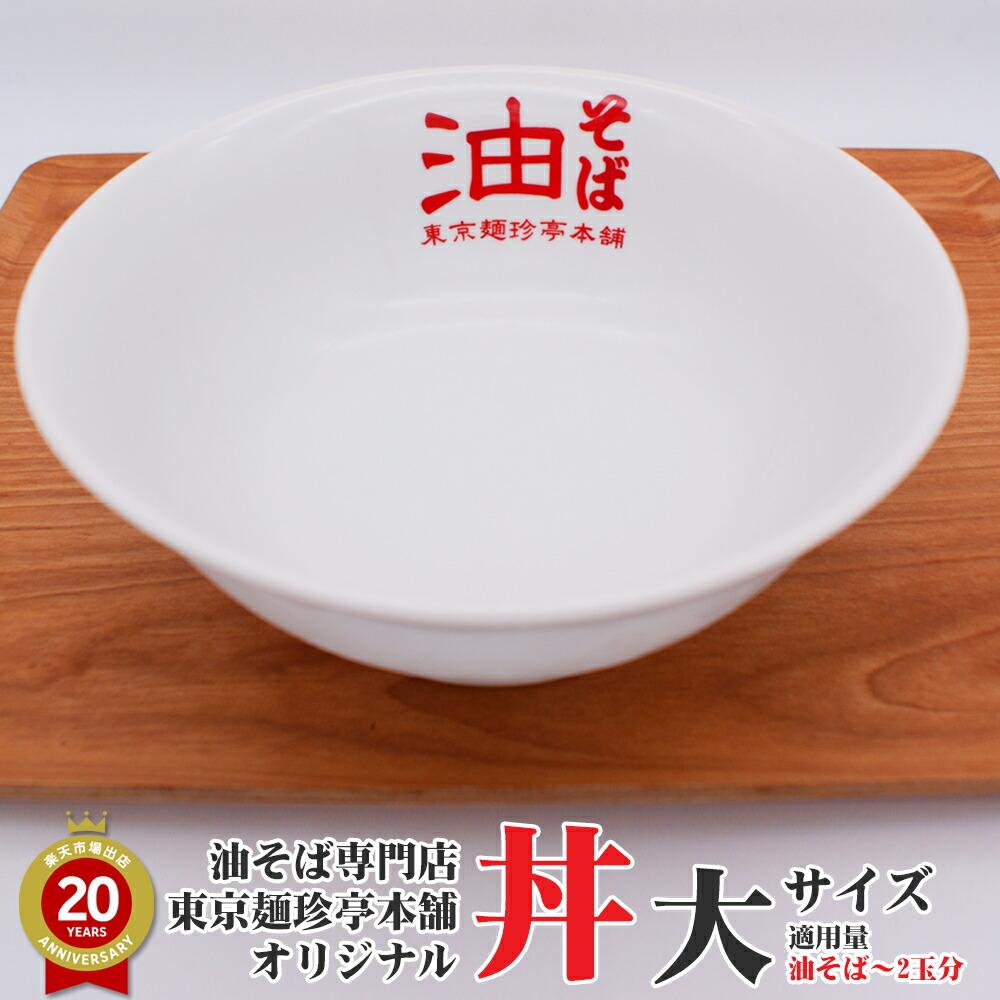 オリジナル丼(大)