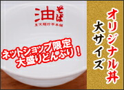オリジナル丼大サイズ