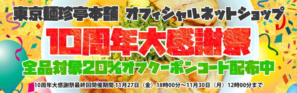 10周年大感謝祭