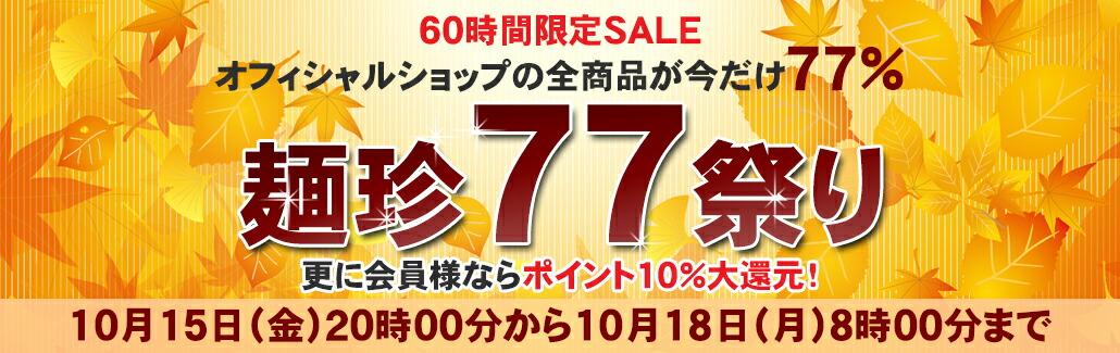 麺珍77祭り