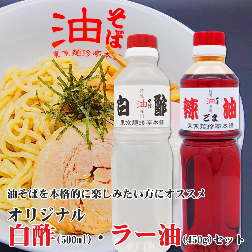 白酢ラー油セット