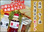 オリジナル白酢・ラー油・どろ唐辛子セット