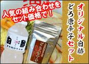 オリジナル白酢・どろ唐辛子セット