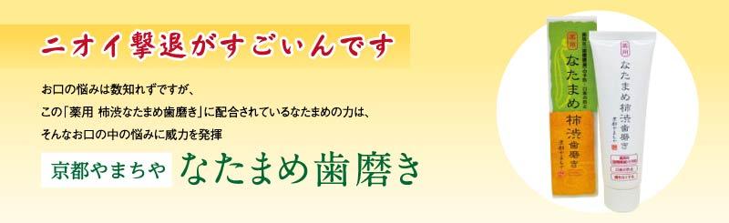 ニオイ撃退がすごいんです 京都やまちや なたまめ歯磨き