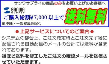 sanwa_4000soryo_mury.jpg