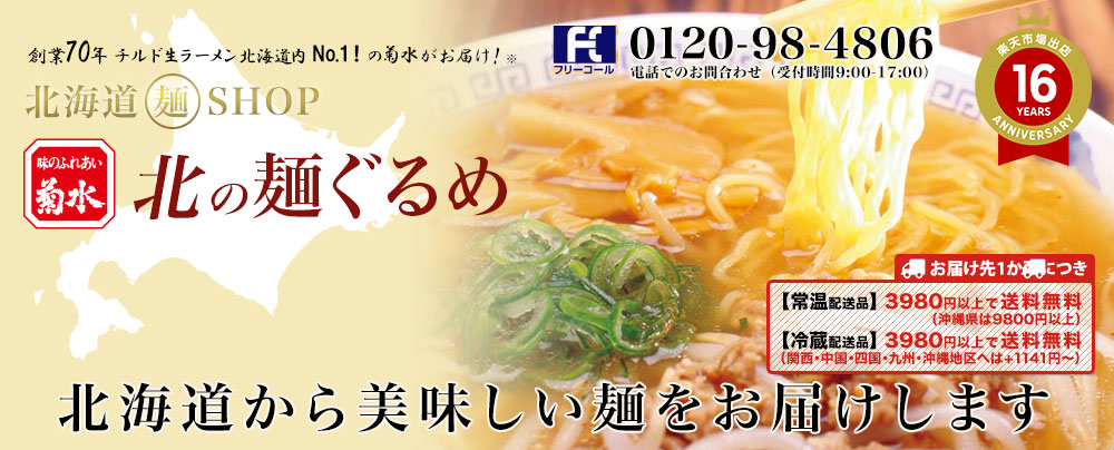 北の麺ぐるめ 味のふれあい菊水
