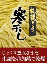 寒干し生麺