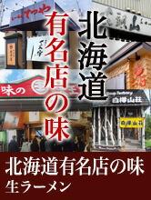 北海道名店の味 生ラーメン