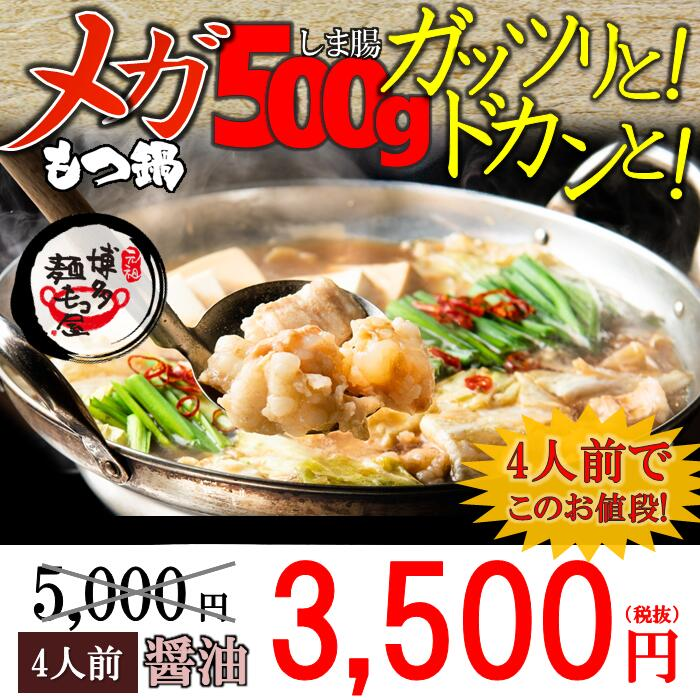 黒毛和牛極味麺もつ(醤油味)