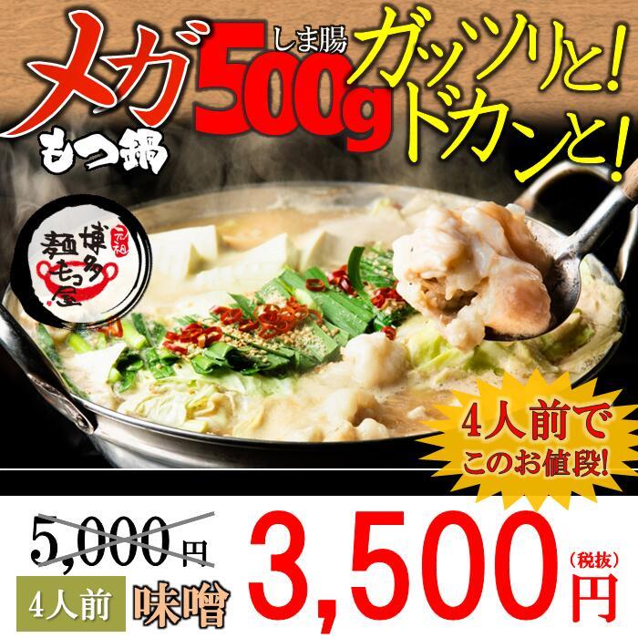 黒毛和牛極味麺もつ (味噌味)