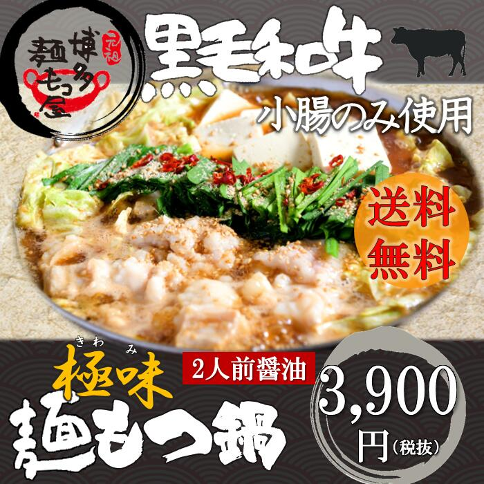 黒毛和牛極味麺もつ2人前(醤油味)