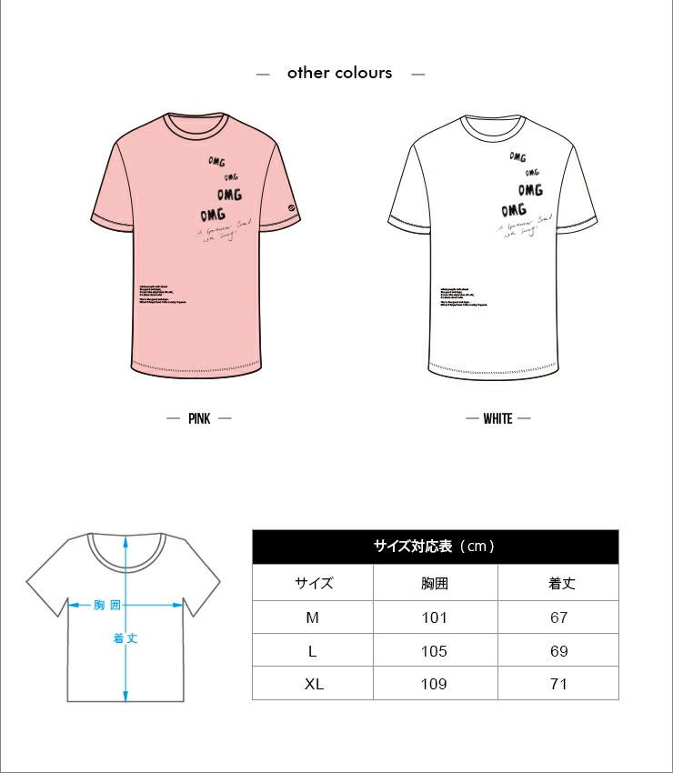 【OMG】前後のデザインが秀逸!可愛くデザイニッシュなTシャツが良い!