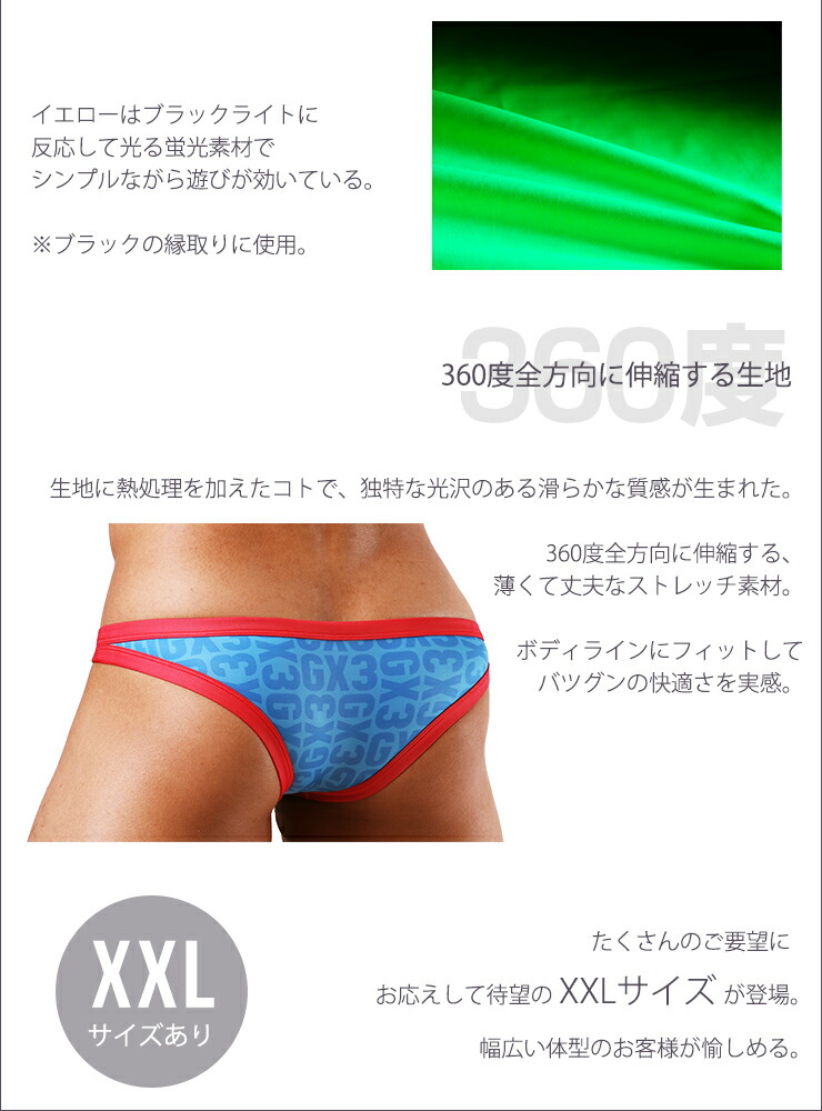 【GX3】縁取りデザインに文字デザイン!かっこかわいいPOPビキニ!