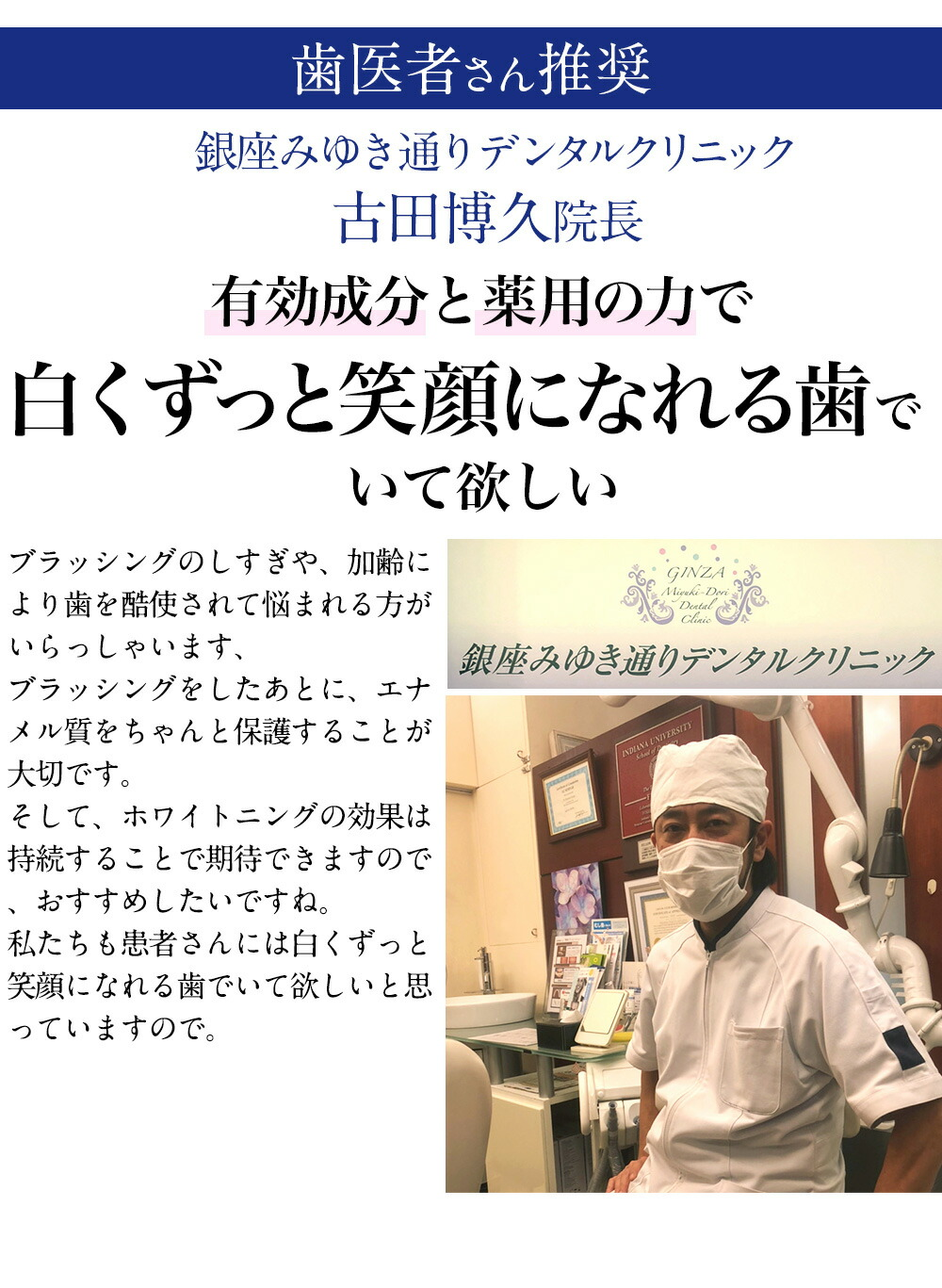 水素 歯医者 化 フッ