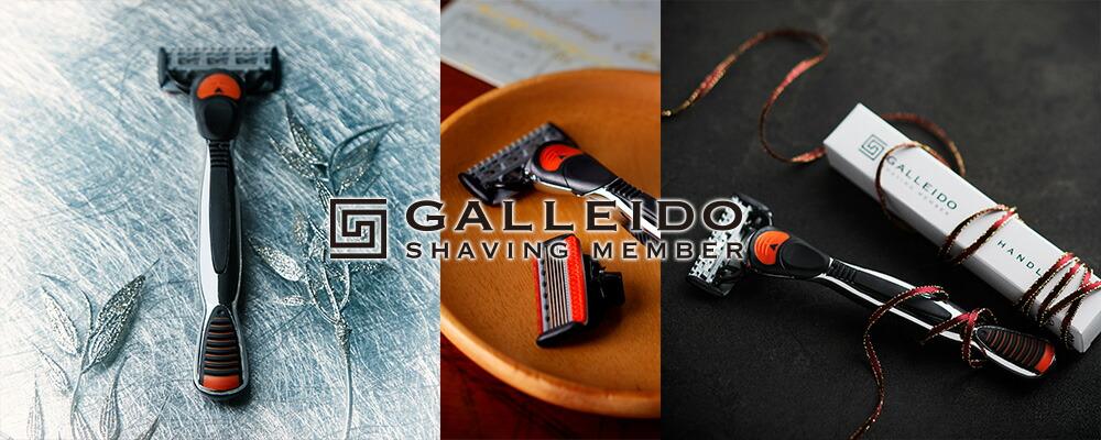 「GALLEIDO SHAVING MEMBER」の画像検索結果