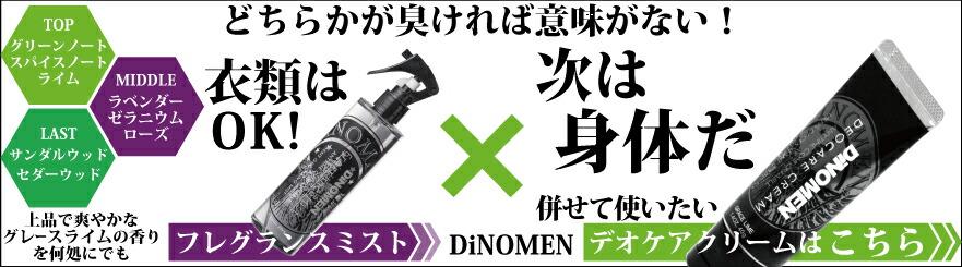 デオケアクリーム,DiNOMEN,メンズコスメ