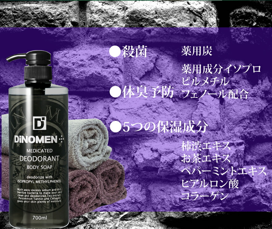 DiNOMEN薬用デオドラントボディソープ,ディノメン,男性化粧品,メンズコスメ,メンズスキンケア,エイジングケア,メンズコスメ,体臭,加齢臭,ワキ臭,