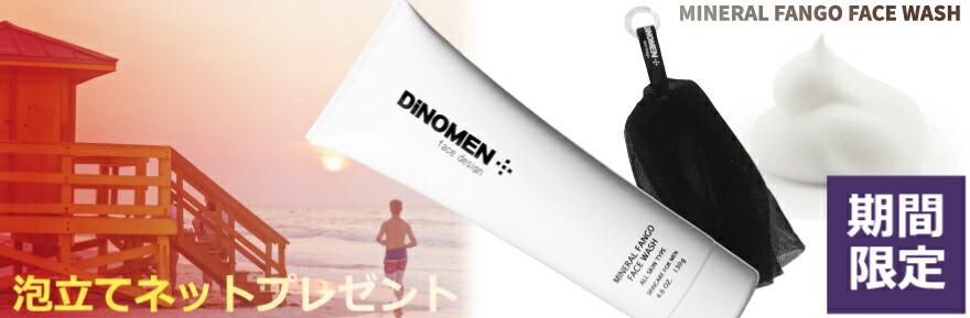 夏の暑さ対策 DiNOMEN ミネラルファンゴ 体臭予防 保湿 加齢臭 ワキ臭 汗臭 ミドル脂臭 ニオイ対策