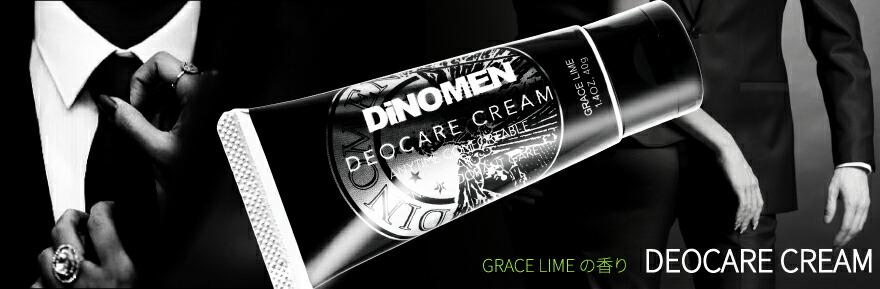 DiNOMEN デオケアクリーム ボディクリーム 体臭予防 保湿 加齢臭 ワキ臭 汗臭 ミドル脂臭 ニオイ対策