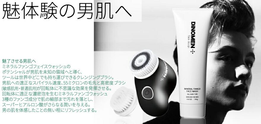 電動ブラシ+ファンゴ