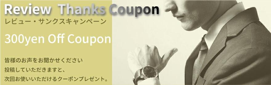 300円レビュー