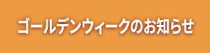 ゴールデンウィークのお知らせ,男性化粧品,メンズコスメ,メンズスキンケア,エイジングケア,メンズコスメ・男性化粧品・メンズスキンケア・エイジングケア・ヘアケア・ボディケア・香水。