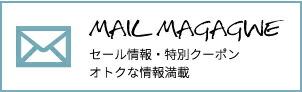 メルマガ登録はこちら お得な情報満載。メンズコスメ・男性化粧品・メンズスキンケア・エイジングケア・ヘアケア・ボディケア・香水