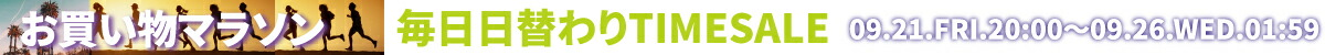 お買い物マラソン,男性化粧品,メンズコスメ,メンズスキンケア,エイジングケア,メンズコスメ・男性化粧品・メンズスキンケア・エイジングケア・ヘアケア・ボディケア・香水。