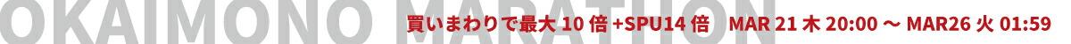 お買い物マラソン,男性化粧品,メンズコスメ,メンズスキンケア,エイジングケア,メンズコスメ・男性化粧品・メンズスキンケア・MENS SKIN CARE・ヘアケア・ボディケア・香水。