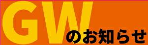 ゴールデンウィークのお知らせ,男性化粧品,メンズコスメ,メンズスキンケア,エイジングケア,メンズコスメ・男性化粧品・メンズスキンケア・MENS SKIN CARE・ヘアケア・ボディケア・香水。