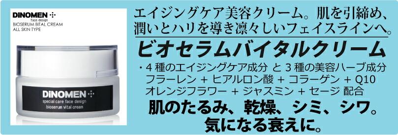 DiNOMEN 男性用化粧品メンズコスメ・男性化粧品・メンズスキンケア・エイジングケア・ヘアケア・ボディケア・香水。