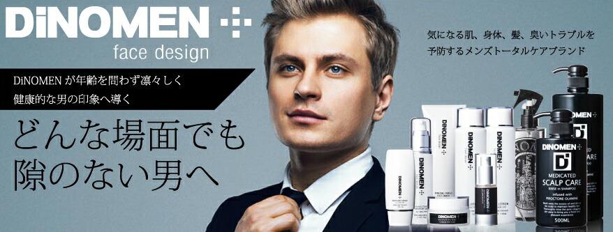 DiNOMEN 男の肌に凛々しさと力強さを導く国内製メンズスキンケアブランド。 メンズコスメ・男性化粧品・メンズスキンケア・エイジングケア・ヘアケア・ボディケア・香水。