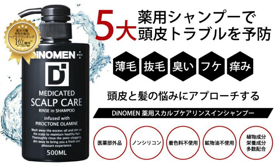 DiNOMEN薬用シャンプー500ml