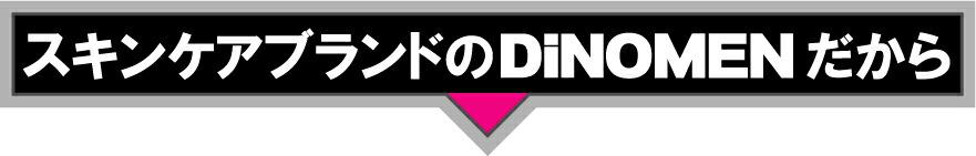 DiNOMEN薬用デオドラントボディソープ,ディノメン,男性化粧品,メンズコスメ,メンズスキンケア,エイジングケア,メンズコスメ,