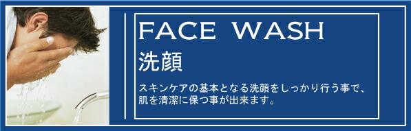 メンズコスメ 洗顔 洗顔の方法 男性化粧品・スキンケア