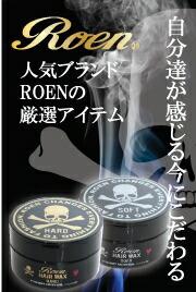 人気アパレルブランド「ROEN」のグッズを厳選してご紹介 メンズコスメ・男性化粧品・メンズスキンケア・エイジングケア・ヘアケア・ボディケア・香水。