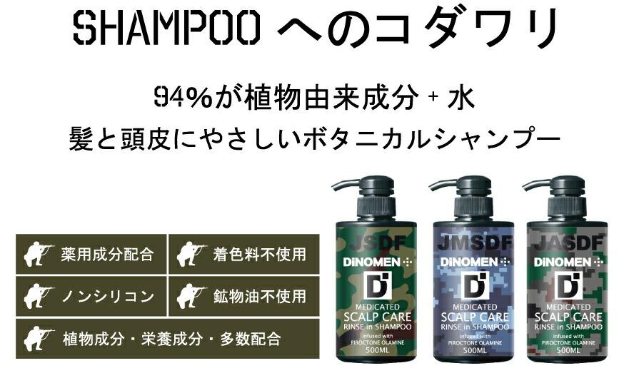 自衛隊シャンプー6